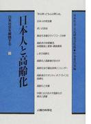 日本人と高齢化 (日本社会を解読する)