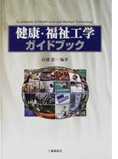 健康・福祉工学ガイドブック