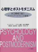 心理学とポストモダニズム 社会構成主義とナラティヴ・セラピーの研究