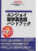 エンジョイ留学英会話ハンドブック (留学&会話シリーズ ROM単)
