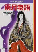 マンガ日本の古典 28 雨月物語 (中公文庫)(中公文庫)
