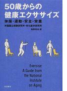 50歳からの健康エクササイズ 体操・運動・安全・栄養