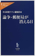 論争・郵便局が消える日 (中公新書ラクレ)(中公新書ラクレ)