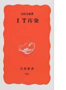IT汚染 (岩波新書 新赤版)(岩波新書 新赤版)