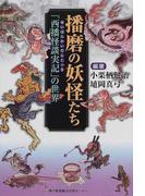 播磨の妖怪たち 「西播怪談実記」の世界