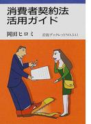 消費者契約法・活用ガイド (岩波ブックレット)(岩波ブックレット)