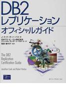 DB2レプリケーションオフィシャルガイド