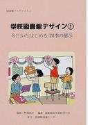 学校図書館デザイン 1 今日からはじめる/四季の展示 (図書館ブックレット)