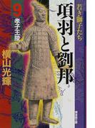 項羽と劉邦 9 孝子王陵 (潮漫画文庫)(潮漫画文庫)