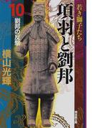 項羽と劉邦 10 劉邦の反撃 (潮漫画文庫)(潮漫画文庫)