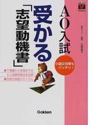 AO入試受かる「志望動機書」 小論文対策もバッチリ! (進路・進学V BOOKS)