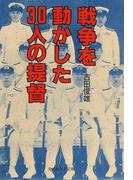 戦争を動かした30人の提督 指揮官の判断力と技量の優劣 (光人社NF文庫)(光人社NF文庫)