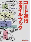 コード進行スタイル・ブック (Creators' handbooks)