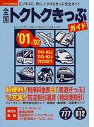 全国トクトクきっぷガイド ビジネスに、旅に、トクするきっぷ完全ガイド '01→'02 (トラベルMOOK)