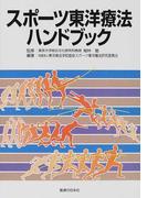 スポーツ東洋療法ハンドブック