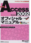 Microsoft Access Version 2002オフィシャルマニュアル Microsoft Office xp (マイクロソフト公式解説書)