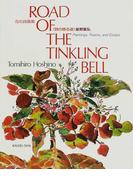 鈴の鳴る道 Road of the tinkling bell 英文版 新版 (花の詩画集)