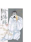 陰陽師 10 大裳 (Jets comics)(ジェッツコミックス)
