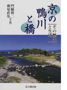 京の鴨川と橋 その歴史と生活