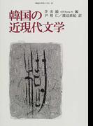 韓国の近現代文学 (韓国の学術と文化)