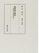 福沢諭吉研究 福沢諭吉と幕末維新の群像 (飯田鼎著作集)