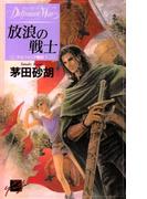 放浪の戦士 (C・novels fantasia デルフィニア戦記)(C★NOVELS FANTASIA)