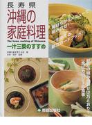 長寿県沖縄の家庭料理 一汁三菜のすすめ