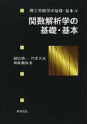 関数解析学の基礎・基本 (理工系数学の基礎・基本)