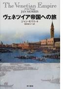 ヴェネツイア帝国への旅