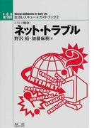 ネット・トラブル こうして解決! (生活レスキュー・ガイドブック)