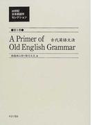 20世紀日本英語学セレクション 復刻 第9巻 古代英語文法