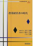 農業経営者の時代 (日本農業経営年報)