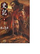 史記(小学館文庫) 11巻セット(小学館文庫)