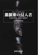 黒装束の侵入者 外来付着性二枚貝の最新学