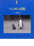 ペンギン日和 銀の輔町を行く