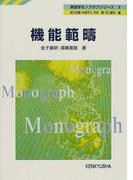 機能範疇 (英語学モノグラフシリーズ)