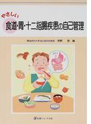 やさしい食道・胃・十二指腸疾患の自己管理