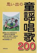思い出の童謡・唱歌200 明治、大正、昭和を彩る名曲200曲収載