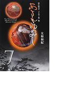 あさきゆめみし(講談社漫画文庫) 7巻セット