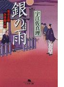 銀の雨 堪忍旦那為後勘八郎 (幻冬舎文庫)(幻冬舎文庫)