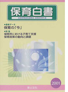 保育白書 2001年版