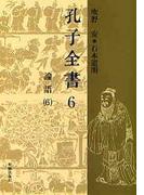 孔子全書 6 論語 6