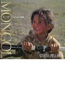 モンゴル 草原を渡る風 岡本美知子写真集