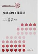 機械系の工業英語 (機械系教科書シリーズ)