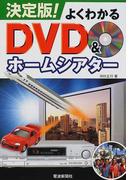 よくわかるDVD&ホームシアター 決定版!