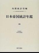 日本帝国統計年鑑 復刻版 20 (近代日本歴史統計資料)