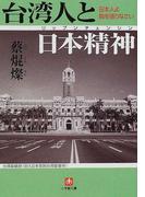 台湾人と日本精神 日本人よ胸を張りなさい (小学館文庫)