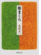 笹まくら 改版 (新潮文庫)(新潮文庫)