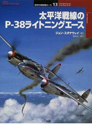 太平洋戦線のP−38ライトニングエース (オスプレイ・ミリタリー・シリーズ 世界の戦闘機エース)