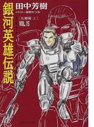 銀河英雄伝説 Vol.15 乱離篇 上 (徳間デュアル文庫)(徳間デュアル文庫)